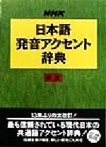 NHK日本語発音アクセント辞典 新版(単行本)