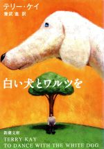 白い犬とワルツを(新潮文庫)(文庫)