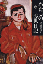 わたしの渡世日記(文春文庫)(上)(文庫)