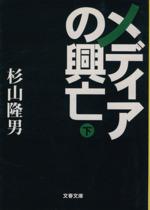 メディアの興亡(文春文庫)(下)(文庫)