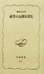 稲作の起源を探る(岩波新書)(新書)