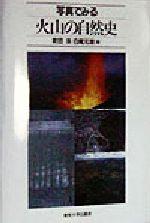 写真でみる火山の自然史(単行本)