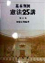 基本判例 憲法25講(単行本)