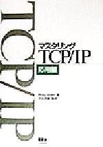 マスタリングTCP/IP 応用編(応用編)(単行本)