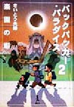 バックパッカー・パラダイス-楽園の暇(2)(単行本)