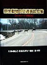 野生動物の交通事故対策エコロード事始め