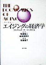エイジングの経済学(単行本)