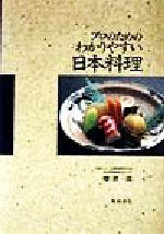 プロのためのわかりやすい日本料理(単行本)
