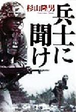 兵士に聞け(新潮文庫)(文庫)