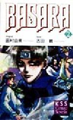 バサラ(KSSコミックノベルス)(2)(新書)
