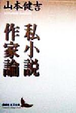 私小説作家論(講談社文芸文庫)(文庫)