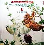 ファーブル昆虫記の虫たち(Kumada Chikabo's World)(3)(児童書)