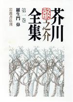 芥川龍之介全集-羅生門 鼻(第1巻)(単行本)