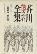 芥川龍之介全集-上海游記 藪の中(第8巻)(単行本)