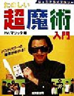 たのしい超魔術入門(ジュニアライブラリー)(児童書)