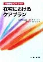 在宅におけるケアプラン(介護福祉ハンドブック)(単行本)
