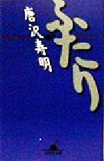 ふたり(幻冬舎文庫)(文庫)