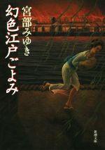 幻色江戸ごよみ(新潮文庫)(文庫)