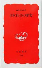 日本社会の歴史(岩波新書)(上)(新書)