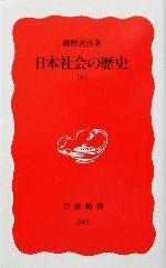 日本社会の歴史(岩波新書)(中)(新書)
