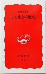 日本社会の歴史(岩波新書)(下)(新書)