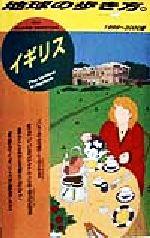 イギリス(地球の歩き方26)(1999~2000版)(単行本)