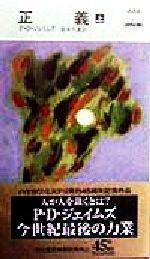 正義(ハヤカワ・ミステリ1668)(上)(新書)