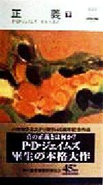 正義(ハヤカワ・ミステリ1669)(下)(新書)