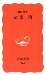 太宰治(岩波新書)(新書)