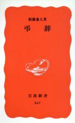 弔辞(岩波新書)(新書)