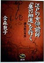 江戸の女俳諧師「奥の細道」を行く 諸九尼の生涯(単行本)
