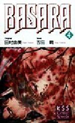 BASARA(KSSコミックノベルス)(4)(新書)