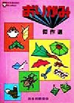 おりがみ傑作選(NOA BOOKS)(単行本)