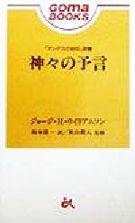 神々の予言(ゴマブックス)(新書)
