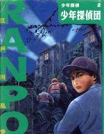 少年探偵団(少年探偵・江戸川乱歩第2巻)(児童書)