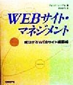 WEBサイト・マネジメント 成功するWEBサイト構築術(単行本)