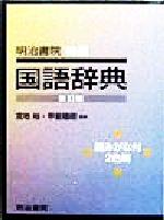 明治書院 精選国語辞典 新訂版(単行本)