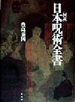 図説 日本呪術全書図説シリーズ