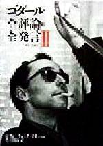 ゴダール全評論・全発言-1967‐1985(リュミエール叢書31)(2)(単行本)