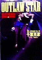 OUTLAW STAR 銀河の龍脈編(スーパーファンタジー文庫)(上)(文庫)