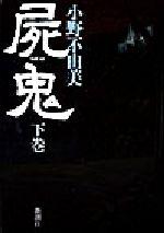 屍鬼(下)(単行本)