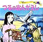つるのおんがえし(世界名作ファンタジー40)(児童書)