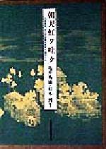 朝天虹ヲ吐ク 志賀重昂『在札幌農学校第弐年期中日記』(単行本)