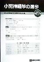 小児神経学の進歩(第27集)(単行本)