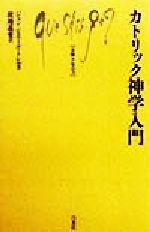 カトリック神学入門(文庫クセジュ809)(新書)