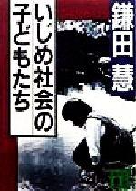 いじめ社会の子どもたち(講談社文庫)(文庫)