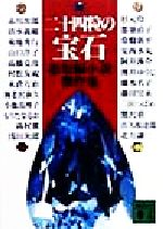 二十四粒の宝石 超短編小説傑作集(講談社文庫)(文庫)