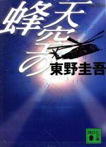 天空の蜂(講談社文庫)(文庫)