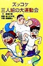 ズッコケ三人組の大運動会(ズッコケ文庫Z-27)(児童書)