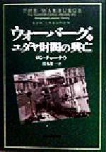 ウォーバーグ ユダヤ財閥の興亡(下)(単行本)